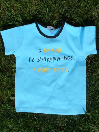 c2f51816fb03 Купить прикольные детские футболки с надписями и приколами для ...
